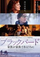 Blackbird (DVD)(Japan Version)