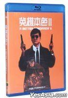 A Better Tomorrow II (1987) (Blu-ray) (China Version)