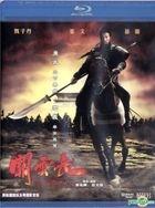 The Lost Bladesman (Blu-ray) (Hong Kong Version)