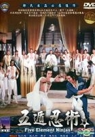 Five Element Ninjas (DVD) (English Subtitled) (Taiwan Version)
