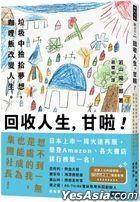 Hui Shou Ren Sheng , Gan La ! : La Ji Zhong Jian Shi Meng Xiang , Ka Li Fan Gai Bian Ren Sheng . Xiang Bu Dao Yi Wu Shi Chu De Wo Ye Neng Cheng Wei Ji Tuan She Chang !