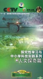 Tan Jiu Xing Xue Xi Yu Zhong Xiao Xue Ke Ji Shi Jian Xi Lie - Ren Wen Tan Qi Pian (DVD) (China Version)