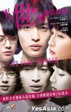 Parallel World: Love Story (2019) (DVD) (English Subtitled) (Hong Kong Version)