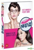 Casa Amor: Exclusive For Ladies (DVD) (Korea Version)