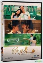 Paper Moon (2013) (DVD) (Taiwan Version)