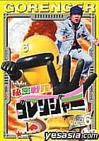 Himitsu Sentai Go Ranger (DVD) (Vol.6) (Japan Version)