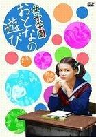 Joshi Gakuen - Otona no Asobi (DVD) (Japan Version)