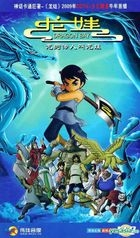 Dragon Boy (VCD) (China Version)