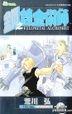 Fullmetal Alchemist (Vol.8)