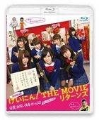 NMB48 Geinin! The Movie Returns Sotsugyo! Owarai Seishun Girls!  (Blu-ray)(Japan Version)