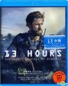13 Hours: The Secret Soldiers of Benghazi (2016) (Blu-ray) (Hong Kong Version)