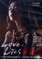 Love, Lies (2016) (DVD) (Taiwan Version)