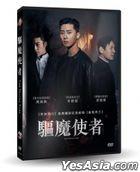 The Divine Fury (2019) (DVD) (Taiwan Version)
