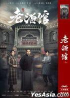 The Legendary Tavern (2019) (DVD) (Ep. 1-42) (End) (China Version)