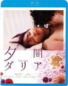 Yuyami Dahlia (Blu-ray) (Special Priced Edition)  (Japan Version)