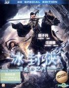 冰封侠: 重生之门 (2014) (Blu-ray) (3D特别版) (香港版)