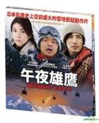 Midnight Eagle (VCD) (English Subtitled) (Hong Kong Version)