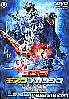 Godzilla, Mothra, Mechagodzilla: Tokyo S.O.S. Special Edition (Japan Version)