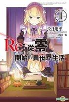 Re:Zero kara Hajimeru Isekai Seikatsu(Vol.11)(Novel)