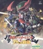 Kamen Rider Hibiki Theatrical Edition - Xiang Gui Yu Qi Ren Zhi Zhan Gui (Part 2) (End) (Hong Kong Version)