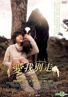 Lump Of Sugar (DVD) (Taiwan Version)