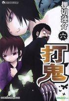 Yuuyami Tokkoutai (Vol.6)