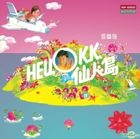 Hello K.K. (Reissue Version)