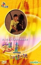 Life Story: Let It Be (DVD) (Taiwan Version)