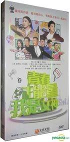 Qing Chun Zheng Neng Liang Wo Shi Nu Shen (2015) (H-DVD) (Ep. 1-35) (End) (China Version)