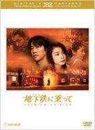 Metro ni Notte THX (DVD) (Premium Edition) (English Subtitled) (Japan Version)