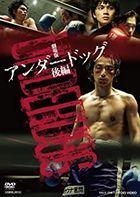 Underdog: Part 2 (DVD) (Japan Version)