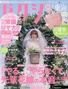 Zexy Tokai Edition 05699-09 2021