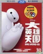 Big Hero 6 (2014) (Blu-ray) (2-Disc 3D + 2D) (Taiwan Version)