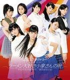 Dosukoi! Kenkyodaitan / Ramen Daisuki Koizumi san no Uta / Nen niwa Nen [Type B] (Normal Edition)(Japan Version)