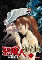 Devilman Saga (Vol.13) (End)