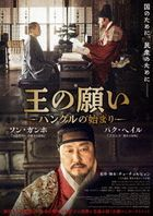 The King's Letters  (DVD) (Japan Version)