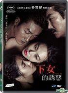 The Handmaiden (2016) (DVD) (Taiwan Version)