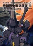 Mobile Suit Crossbone Gundam (Vol.2)