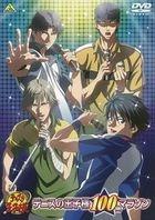 The Prince of Tennis 100 Kyoku Marathon (DVD) (Japan Version)