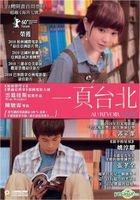 Au Revoir Taipei (DVD) (English Subtitled) (Hong Kong Version)