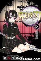 Demon Slayer: Kimetsu no Yaiba (Vol.18)