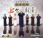 Wu Dang Suo Zong - Shang Tai Ju (2CD+2VCD)
