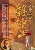 Shao Nian Sun Zhong Shan