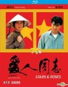 Stars & Roses (1989) (Blu-ray) (Remastered Edition) (Hong Kong Version)