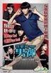 Fashion King (2014) (VCD) (Hong Kong Version)