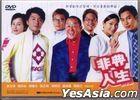 非典人生 (2003) (DVD) (香港版)