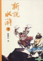 Xin Shuo Shui Hu( Xia)