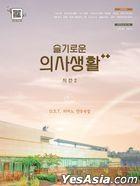 Hospital Playlist Season 2 OST Piano Score Book
