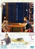 The Furthest End Awaits (DVD)(Japan Version)