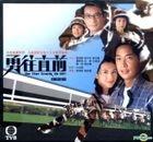 勇往直前 (VCD) (第二輯) (完) (TVB劇集)
